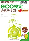 1回で受かる! eco検定合格テキスト