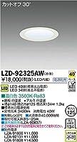 DAIKO LEDダウンライト LZ3C COBタイプ CDM-TP70W相当 埋込穴φ125mm 配光角40° 制御レンズ付 電源別売 温白色タイプ ホワイト LZD-92325AW