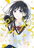蓮住荘のさんかく(3) (ARIAコミックス)