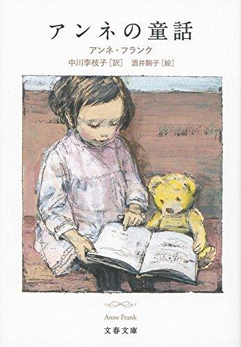 アンネの童話 (文春文庫)の詳細を見る