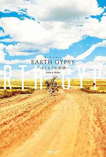 EARTH GYPSY(あーす・じぷしー)-はじまりの物語-