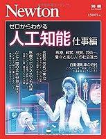 Newton別冊『ゼロからわかる人工知能 仕事編』 (ニュートン別冊)