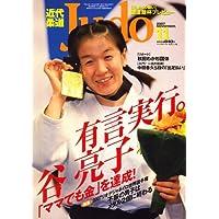 近代柔道 (Judo) 2007年 11月号 [雑誌]