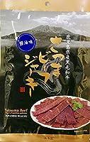 さつまビーフジャーキー醤油味 30g×10P 水迫畜産 鹿児島産黒毛和牛「さつまビーフ」の旨みが凝縮した赤身肉を厳選