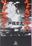 なぎら☆ツイスター (文春文庫)