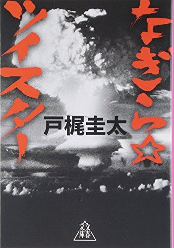 なぎら☆ツイスター  / 戸梶 圭太