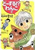 どーする!?わんこ 3 (バンブー・コミックス)