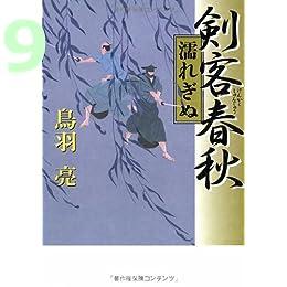 剣客春秋―濡れぎぬ