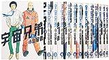 宇宙兄弟 コミック 1-30巻セット (モーニング KC)