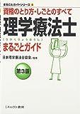 理学療法士まるごとガイド[第3版] (まるごとガイドシリーズ)