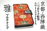 西陣織り 手帳型二つ折りスマートフォンケース 雅 マルチタイプ-1