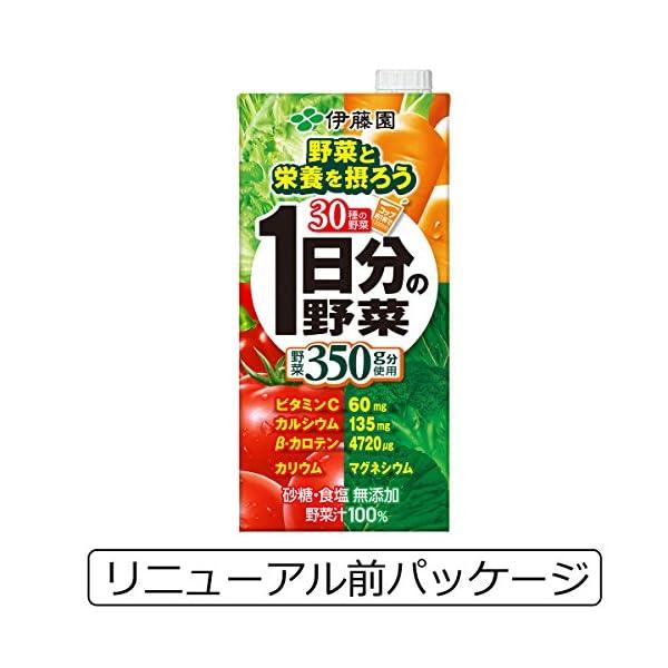 伊藤園 1日分の野菜の紹介画像3