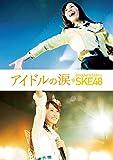 アイドルの涙 DOCUMENTARY of SKE48 Blu-...[Blu-ray/ブルーレイ]