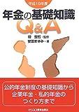 年金の基礎知識Q&A〈平成19年度〉