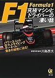 F1 究極マシンとドライバーの凄い話: パワーユニット、空力、ドライビング、サーキット…驚きの秘密に迫る! (KAWADE夢文庫)