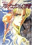 アルデュランの幻想竜―青幻王のサーガ (コバルト文庫)