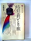時刻表ひとり旅 (1981年) (講談社現代新書)