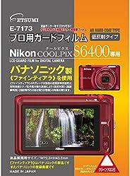 ETSUMI 液晶保護フィルム プロ用ガードフィルムAR Nikon COOLPIX S6400専用 E-7173