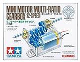 タミヤ 楽しい工作シリーズ No.190 ミニモーターマルチギヤボックス 12速 70190