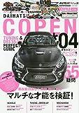 コペンチューニング&ドレスアップガイド*04 AUTO STYLE vol.22 (CARTOPMOOK)