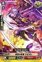 カードファイト!! ヴァンガードG 殺法の忍鬼 サミダレ / The RECKLESS RAMPAGE(G-TCB01)シングルカード