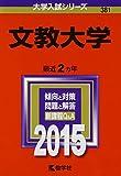 文教大学 (2015年版大学入試シリーズ) 画像