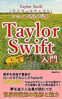 [sakift]のTaylor Swift(テイラースウィフト)に会った著者が語る Taylor Swift入門 (Webonブックス)