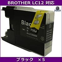 ブラザー(Brother)対応 LC12BK(ブラック)互換インク【5個セット】JISSO-MARTオリジナル互換インク