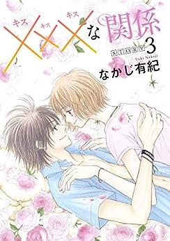 [なかじ有紀]のxxxな関係[1話売り] story03 (花とゆめコミックススペシャル)