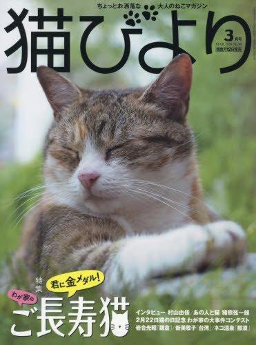 猫びより 2018年 03 月号