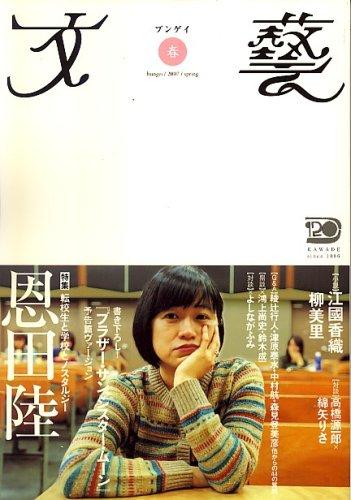 文藝 2007年 春号 [雑誌]の詳細を見る