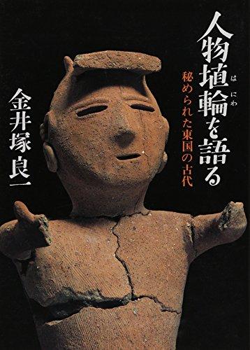 人物埴輪を語る―秘められた東国の古代