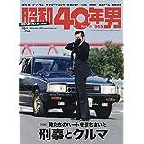 昭和40年男 2020年10月号 [雑誌]