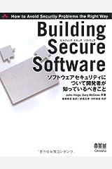 Building Secure Software―ソフトウェアセキュリティについて開発者が知っているべきこと 単行本