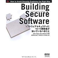 Building Secure Software―ソフトウェアセキュリティについて開発者が知っているべきこと