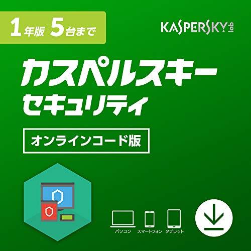 カスペルスキー セキュリティ (最新版) | 1年 5台版 | オンラインコード版 | Windows/Mac/Android対応