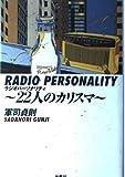 ラジオパーソナリティ―22人のカリスマ