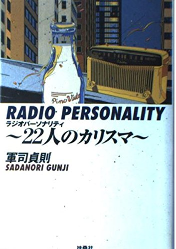 ラジオパーソナリティ―22人のカリスマの詳細を見る