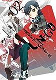UN‐GO 敗戦探偵・結城新十郎(2)<UN‐GO 敗戦探偵・結城新十郎> (角川コミックス・エース)