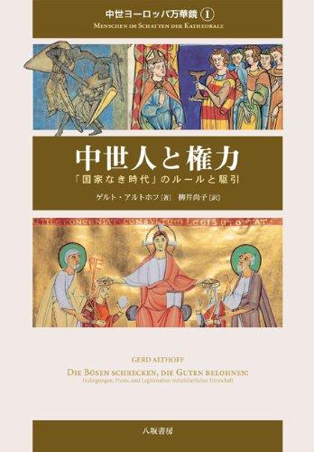 中世人と権力-「国家なき時代」のルールと駆引-中世ヨーロッパ万華鏡1の詳細を見る