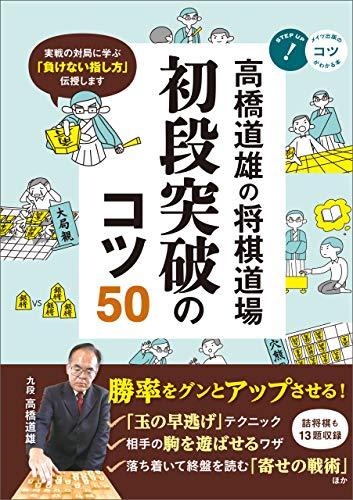 高橋道雄の将棋道場 初段突破のコツ50 コツがわかる本
