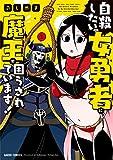 自殺したい女勇者に魔王が困らされています! 1 (ガルドコミックス)