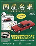 国産名車コレクション全国版(311) 2017年 12/20 号 [雑誌]