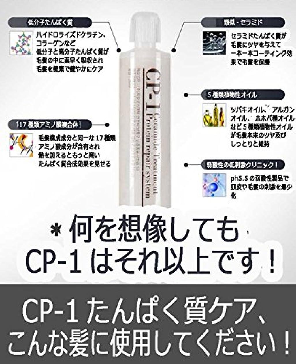 [CP-1 Protein 10pcs タンパク質&セラミド] ヘア?デザイナーが先ずお勧めするタンパク質クリニック!家で簡単タンパク質の施術で、高度なサロンケアを体験!【10個入り】