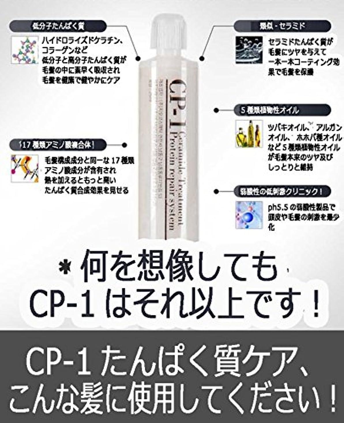 有毒愛人目立つ[CP-1 Protein 10pcs タンパク質&セラミド] ヘア?デザイナーが先ずお勧めするタンパク質クリニック!家で簡単タンパク質の施術で、高度なサロンケアを体験!【10個入り】