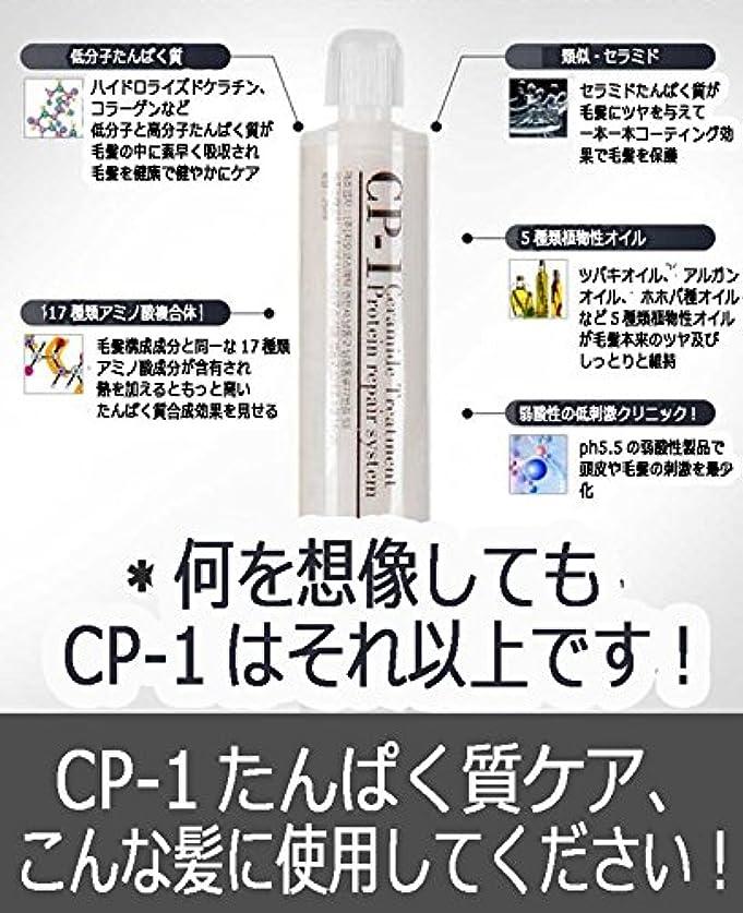 明確な幻影無実[CP-1 Protein 10pcs タンパク質&セラミド] ヘア?デザイナーが先ずお勧めするタンパク質クリニック!家で簡単タンパク質の施術で、高度なサロンケアを体験!【10個入り】