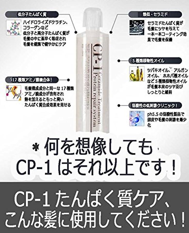 効果地殻型[CP-1 Protein 10pcs タンパク質&セラミド] ヘア?デザイナーが先ずお勧めするタンパク質クリニック!家で簡単タンパク質の施術で、高度なサロンケアを体験!【10個入り】