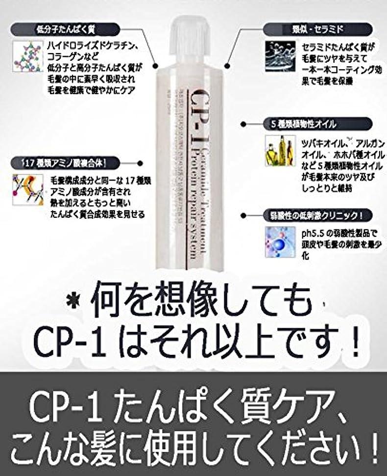 接触しわ文[CP-1 Protein 10pcs タンパク質&セラミド] ヘア?デザイナーが先ずお勧めするタンパク質クリニック!家で簡単タンパク質の施術で、高度なサロンケアを体験!【10個入り】