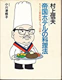 村上信夫帝国ホテルの料理法 (1984年)