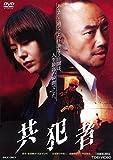 共犯者 [DVD]